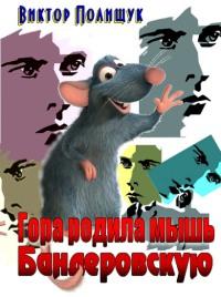 Гора родила мышь. Бандеровскую