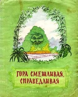Гора смешливая, справедливая (Вьетнамская народная сказка)