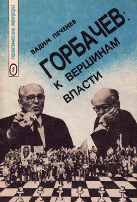 Горбачёв: К вершинам власти