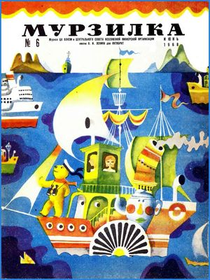 Горбатое море [рисунки А. Иткина]