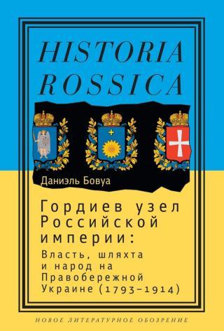 Гордиев узел Российской империи. Власть, шляхта и народ на Правобережной Украине (1793-1914)