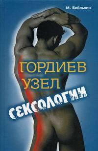 Гордиев узел сексологии. Полемические заметки об однополом влечении