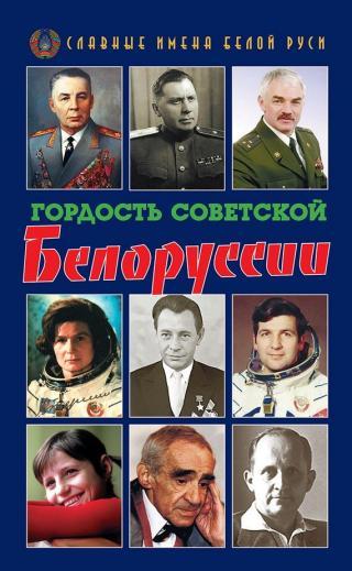 Гордость Советской Белоруссии. Книга I