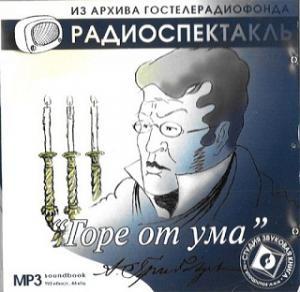 Горе от ума А. С. Грибоедов