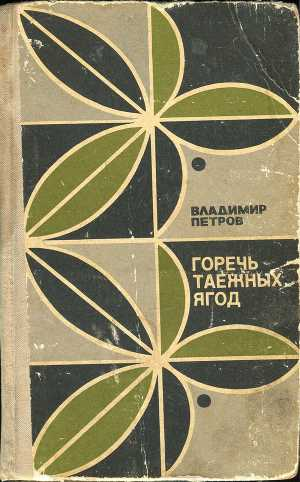 Горечь таежных ягод (сборник)