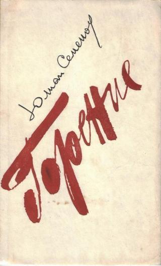 ГОРЕНИЕ. Книга 1 — 2