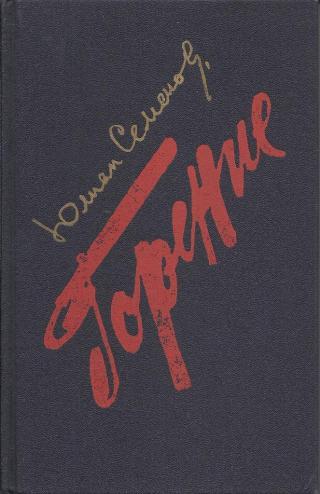 ГОРЕНИЕ. Книга 3 — 4