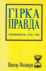 Горькая правда. Преступления ОУН-УПА (исповедь украинца)