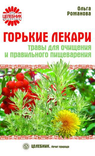 Горькие лекари. Травы для очищения и правильного пищеварения