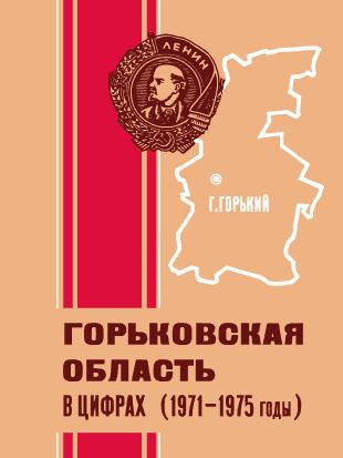 Горьковская область в цифрах (1971—1975 годы)