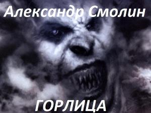 Горлица (СИ)