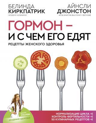 Гормон – и с чем его едят [Рецепты женского здоровья] [litres]