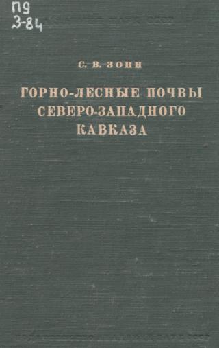 Горно-лесные почвы Северо-Западного Кавказа