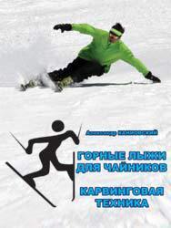 Горные лыжи для чайников. Карвинговая техника (СИ)