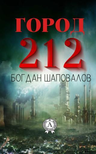 Город 212
