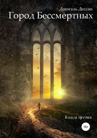 Город Бессмертных. Книга 3 (СИ)