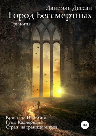 Город Бессмертных. Трилогия (СИ)