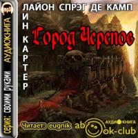 Город Черепов