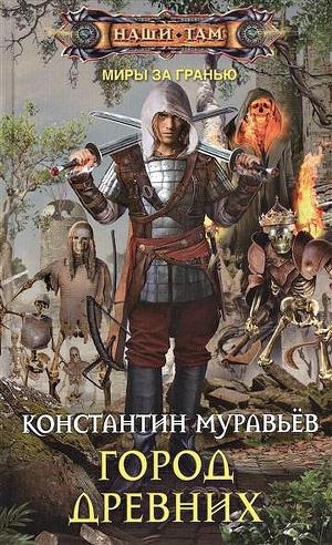 Город Древних (СИ)