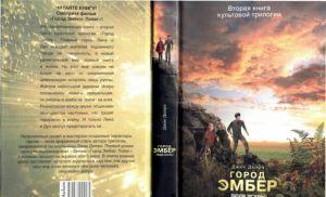 Город Эмбер: Люди Искры