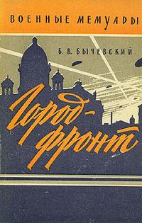 Город-фронт