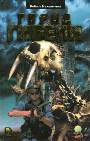 Город гибели