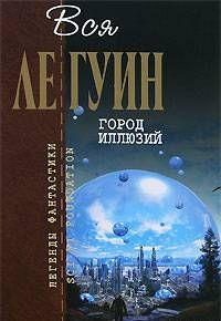 Город иллюзий (сборник)