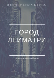 Город Леиматри (СИ)