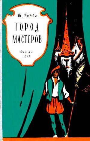 Город мастеров (сборник)