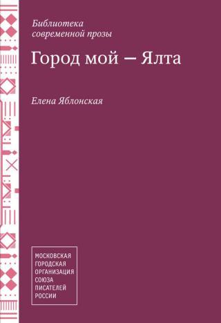 Город мой – Ялта (сборник)