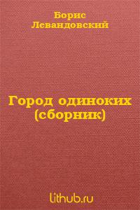 Город одиноких (сборник)