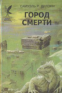 Город смерти [Вавилон-17, перевод изд-ва `Мэлор`]