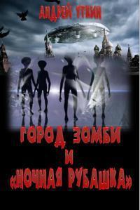 Город зомби и «Ночная рубашка