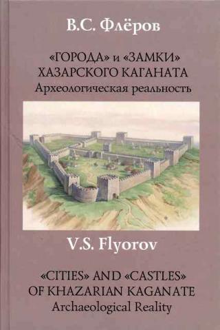 «Города» и «замки» Хазарского каганата. Археологическая реальность