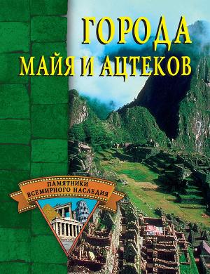 Города майя и ацтеков