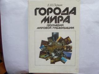 Города мира: География мировой урбанизации
