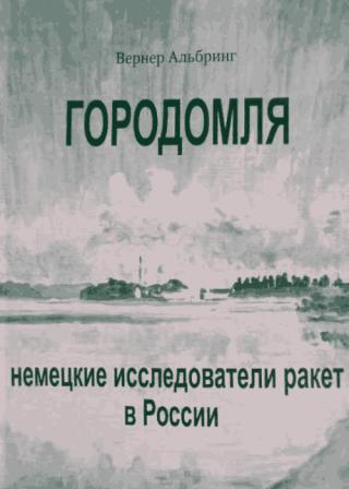 Городомля. Немецкие исследователи ракет в России (1997) [1997 г.]