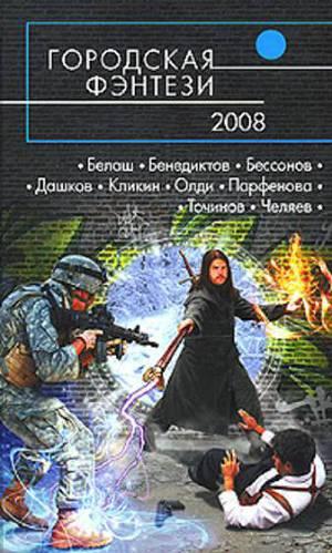 Городская фэнтези — 2008