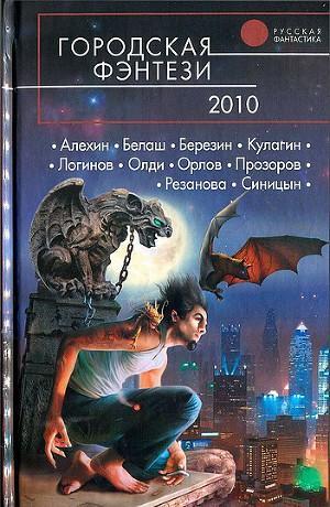 Городская фэнтези 2010