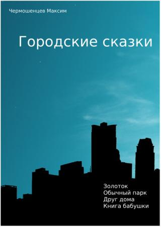 Городские Сказки