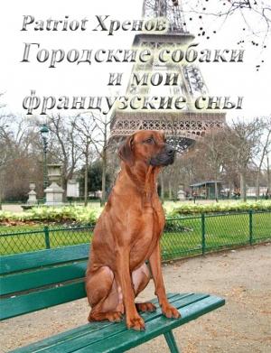 Городские собаки и мои французские сны (СИ)