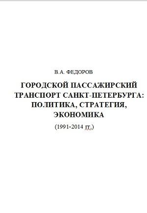 Городской Пассажирский Транспорт Санкт-Петербурга: Политика, Стратегия, Экономика (1991-2014 гг.)