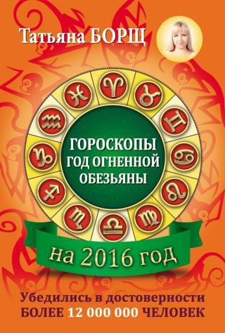 Гороскопы на 2016 год