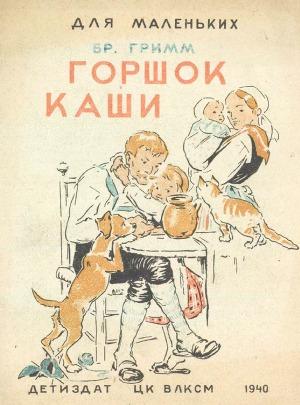 Горшок каши (худ. Е. Ребикова)