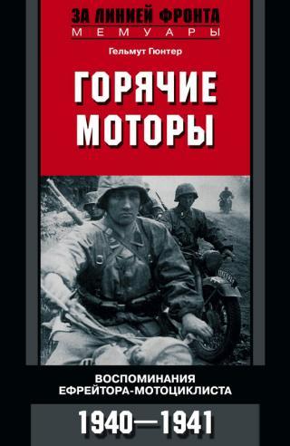 Горячие моторы [Воспоминания ефрейтора-мотоциклиста, 1940–1941]