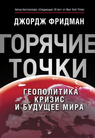«Горячие» точки. Геополитика, кризис и будущее мира