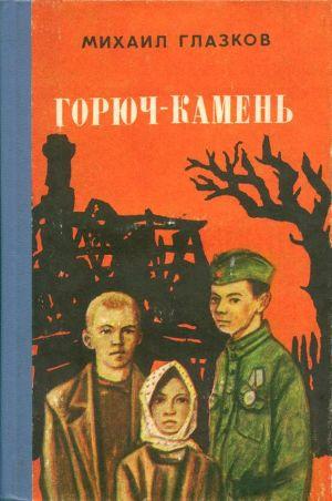 Горюч-камень (сборник)