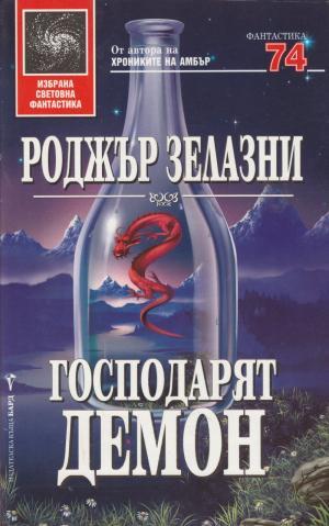 Господарят Демон [bg]