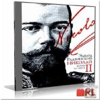 Господи... спаси и усмири Россию. Николай II: Жизнь и смерть