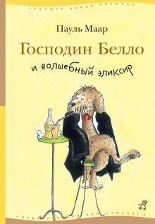 Господин Белло и волшебный эликсир